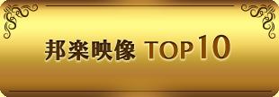 邦楽映像 TOP10