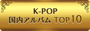 K-POP 国内アルバム TOP10