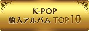 K-POP 輸入アルバム TOP10