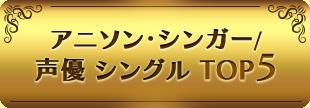 アニソン・シンガー/声優 シングル TOP5