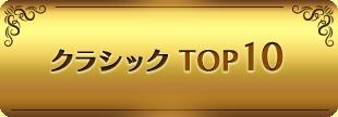 クラシック TOP10