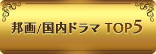邦画/国内ドラマ TOP5