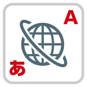 日本語がわからなくても利用できる!