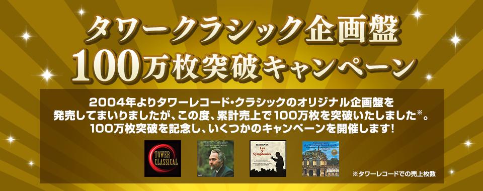 タワークラシック企画盤100万枚突破キャンペーン