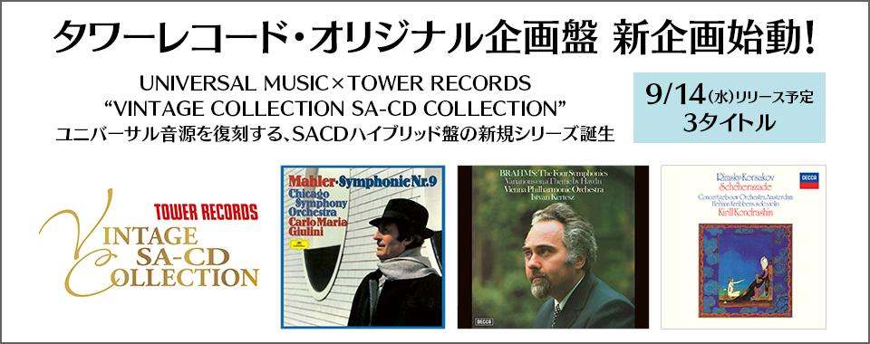 タワーレコード・オリジナル企画盤 新企画始動!