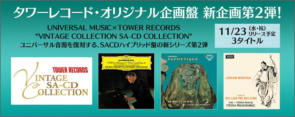 タワーレコード・オリジナル企画盤 新企画第2弾!