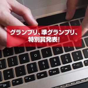 タワー企画盤カスタマーズボイス・コンテスト結果発表