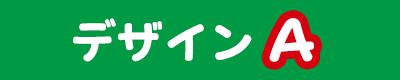デザインAダウンロード