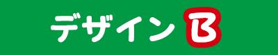 デザインBダウンロード