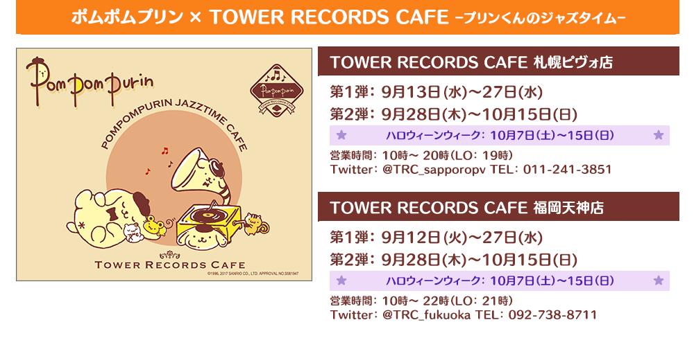 ポムポムプリン × TOWER RECORDS