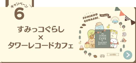 キャンペーン6 すみっコぐらし×タワーレコードカフェ