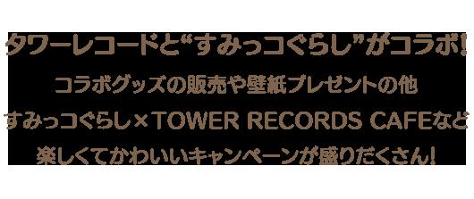 タワーレコードと、大人気キャラクター<すみっコぐらし>とのコラボレーションが今年も決定!