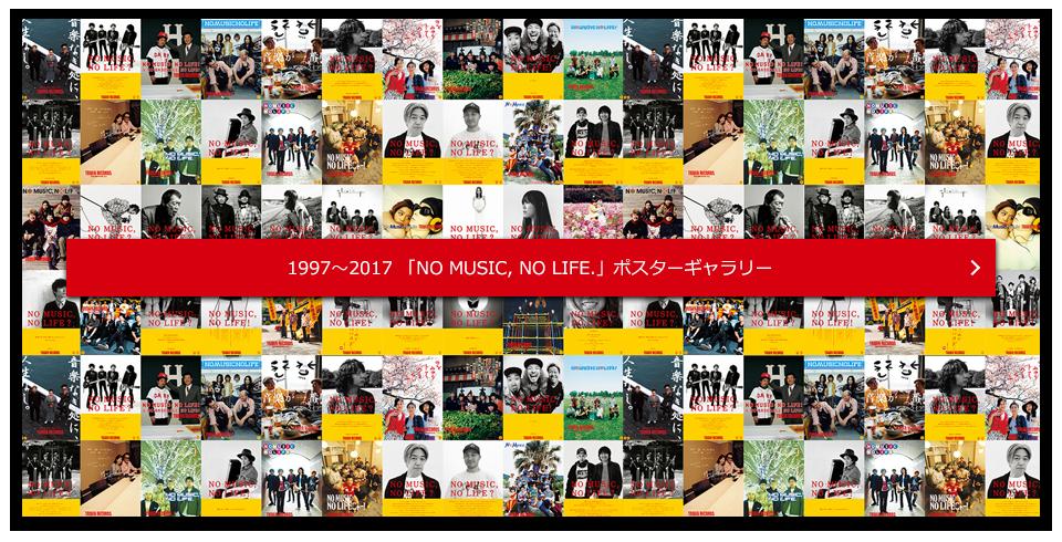 1997~2017 「NO MUSIC, NO LIFE.」ポスターギャラリー