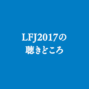 LFJ2017の聴きどころ