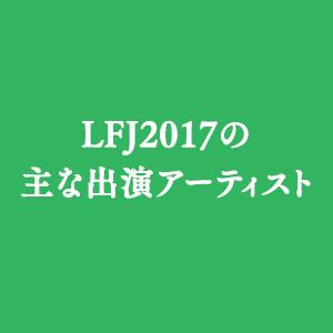 LFJ2017の主な出演アーティスト