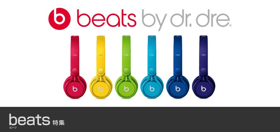 beats特集