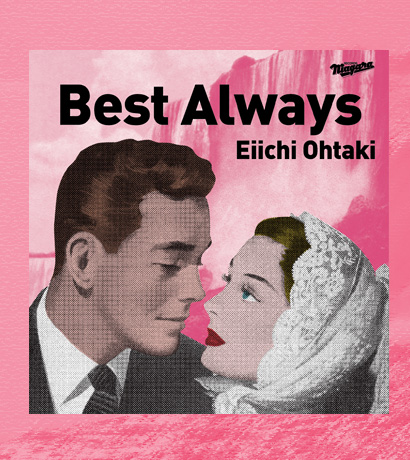 大瀧詠一/Best Always