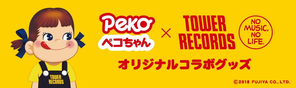 ペコちゃん × タワーレコード オリジナルコラボグッズ