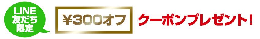 LINE友だち限定500円オフクーポンプレゼントキャンペーン開催中