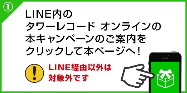 LINEのタイムライン上の案内をクリック