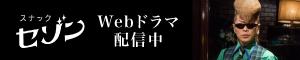 スナックセゾン Webドラマ配信中