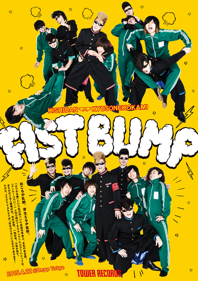 TOWER RECORDS presents FIST BUMP Vol.1 氣志團×キュウソネコカミ ~校舎のウラで一触即発!?~ - TOWER RECORDS ONLINE: