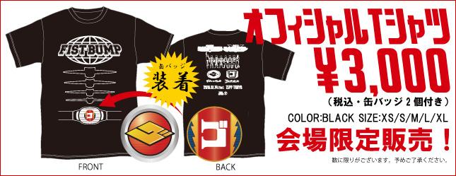 オフィシャルTシャツ会場限定販売! 詳しくはこちら
