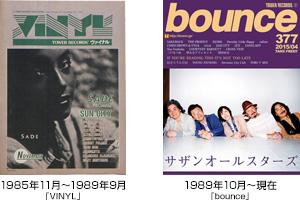 フリーマガジン「bounce」