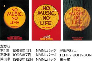 「NO MUSIC, NO LIFE.」ポスター