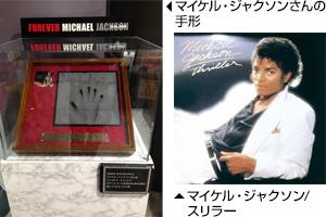 マイケル・ジャクソンとタワーレコード