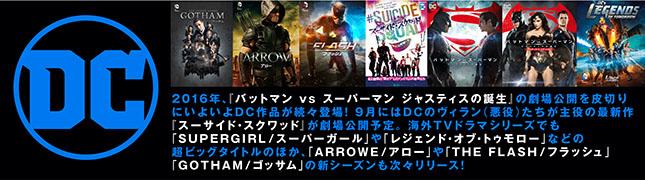 プロジェクト DCコミックス