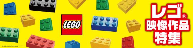 レゴ映像作品特集