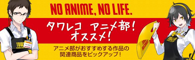 タワレコ アニメ部がおすすめする作品の関連商品をピックアップ!