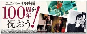 ユニバーサル映画100周年を祝おう