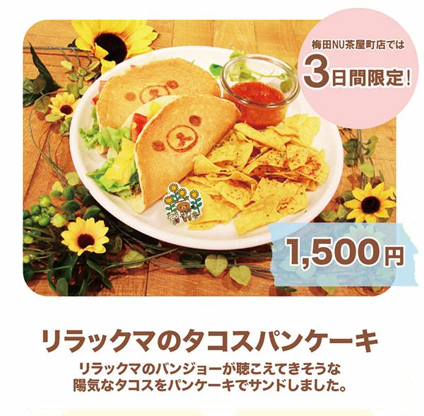 ①3日間限定『リラックマのタコスパンケーキ』をご提供!