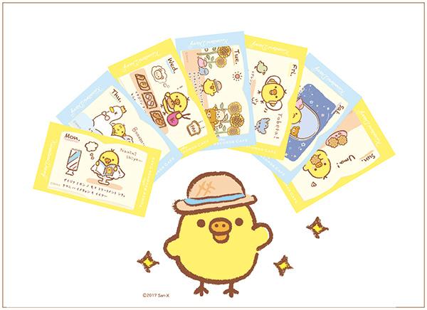 ②カフェご利用特典『キイロイトリダイアリーコレクションカード』