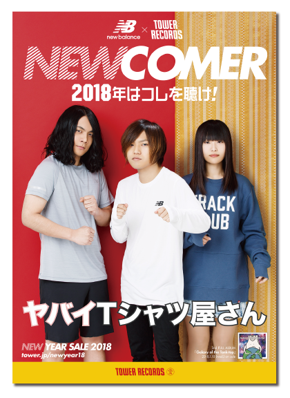 NEW COMER 2018 ヤバイTシャツ屋さん