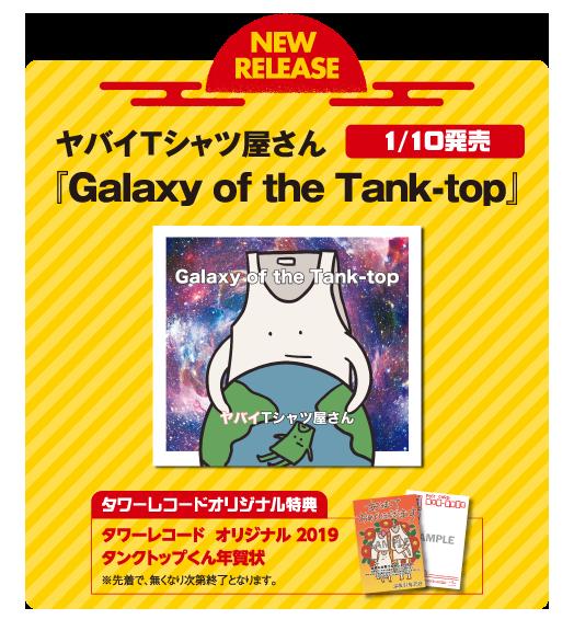 ヤバイTシャツ屋さん「Galaxy of the Tank-top」