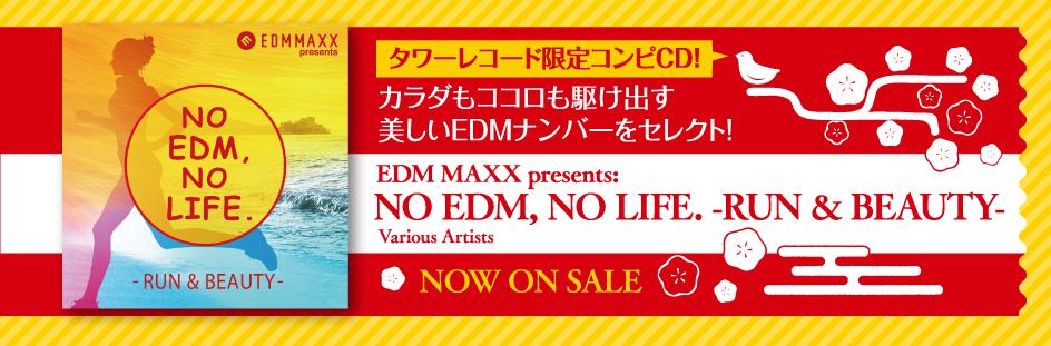 タワーレコード限定EDMコンピCD