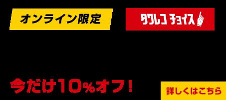 国内盤10%オフセール