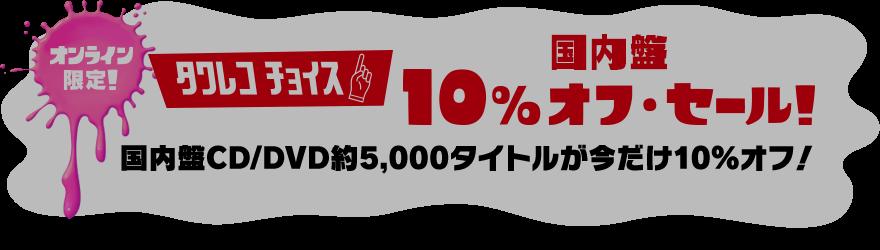 キャンペーン終了 オンライン限定! タワレコチョイス 国内盤10%オフ・セール