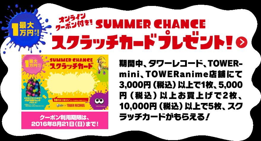 最大1万円オフ! オンラインクーポン付き!スクラッチカードプレゼント!