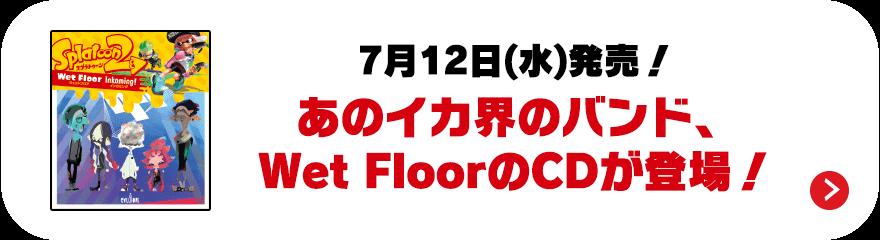 7月12日(水)発売!あのイカ界のバンド、Wet FloorのCDが登場!