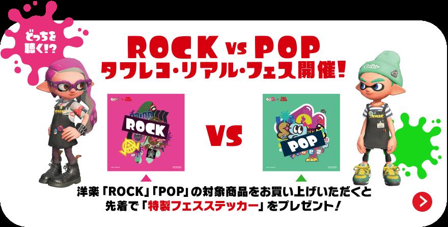 どっちを聴く!? ROCKvsPOP タワレコ・リアル・フェス開催! 洋楽「ROCK」「POP」の対象商品をお買い上げいただくと 先着で「特製フェスステッカー」をプレゼント!