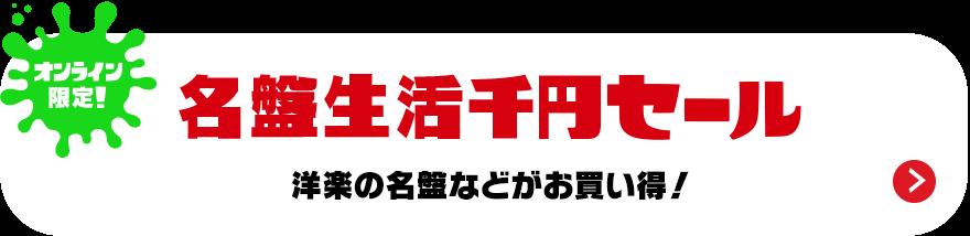 オンライン限定! 名盤生活千円セール 洋楽の名盤などがお買い得!