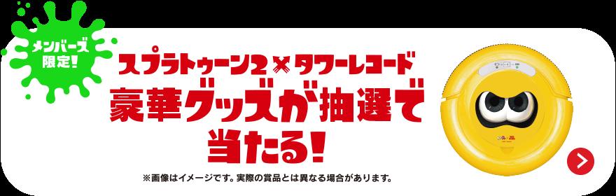 メンバーズ限定 スプラトゥーン2×タワーレコード 豪華グッズが抽選で当たる!