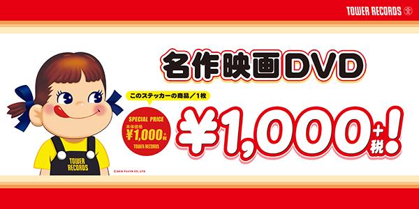 名作映画DVD\1,000!