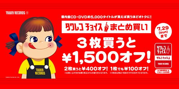 タワレコ チョイスまとめ買い3枚買うと\1,500オフ!