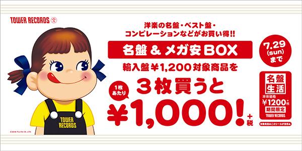 名盤&メガ安BOX 3枚買うと\1,000