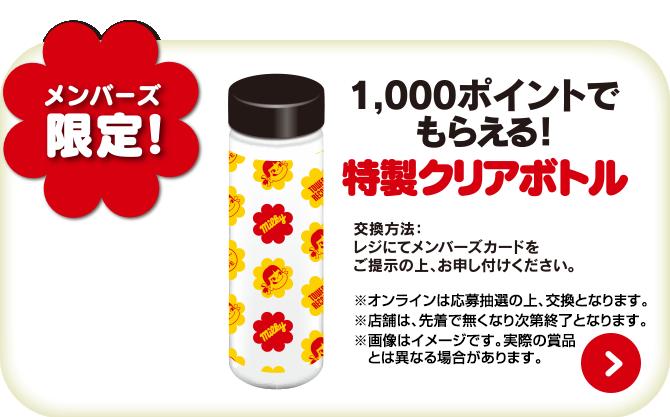 1,000ポイントでもらえる!特製クリアボトル